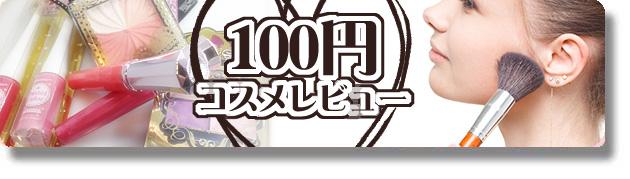 100円コスメ総合レビュー