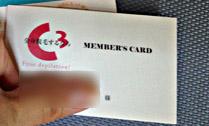 シースリー会員カード