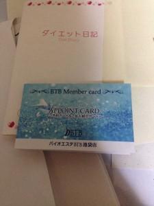 バイオエステBTBの会員カード