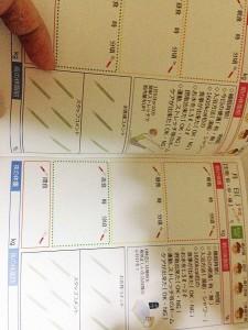 バイオエステBTBのダイエット日記