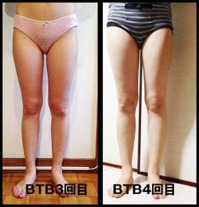 BTB4回目脚痩せ効果