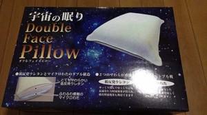 宇宙の眠り ダブルフェイスピロー商品パッケージ