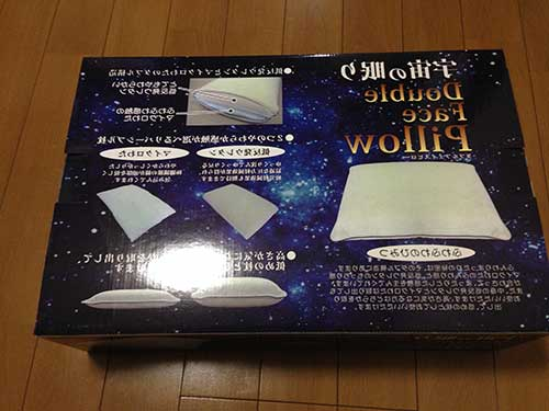 宇宙の眠り枕