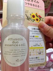 エテュセのWエッセンシャルオイル商品パッケージ