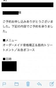 銀座整体 メール内容