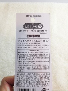 MIO PICCOLO MPフラワー リップグロスM 01 (ロッキンチェリー)商品パッケージ裏面