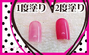 ベリーピンクの発色