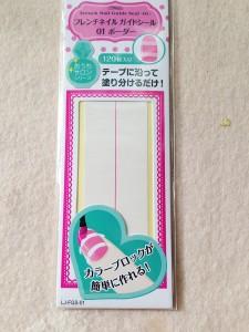 フレンチネイル ガイドシール 01 ボーダー商品パッケージ
