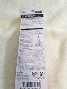 AC クレヨンアイカラー 02 モカブラウン商品パッケージ裏面