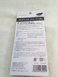 AT Wペンシル コンシーラー 01(ライトベージュ)商品パッケージ裏面