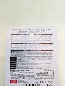 ダイソー100円フラワーリップクレヨンの商品パッケージ裏面