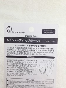 AC シェディングカラー 01の商品パッケージ裏面