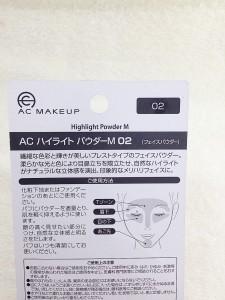AC ハイライトパウダーM 02の商品パッケージ裏面