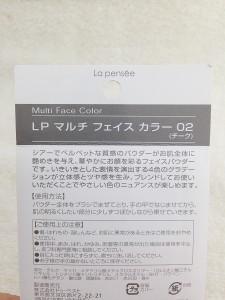LPマルチフェイスカラー 02 チーク商品パッケージ裏面