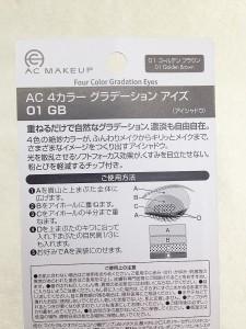 100円コスメAC4カラーグラデーションアイズ(01GB)の商品パッケージ裏面