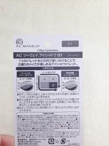 100円コスメACツーウェイアイシャドウ 01商品パッケージ裏面