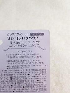 100円クレヨンタッチミーSTアイブローパウダー(ライトブラウン)の商品パッケージ裏面