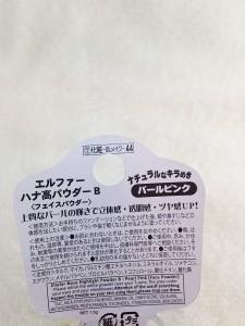 ハナタカパウダー(パールピンク)の写真つきレビュー