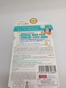 100円ダイソーのネイルケア用品のレビュー