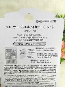 100円化粧品