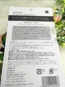 100円12色アイシャドウパレット
