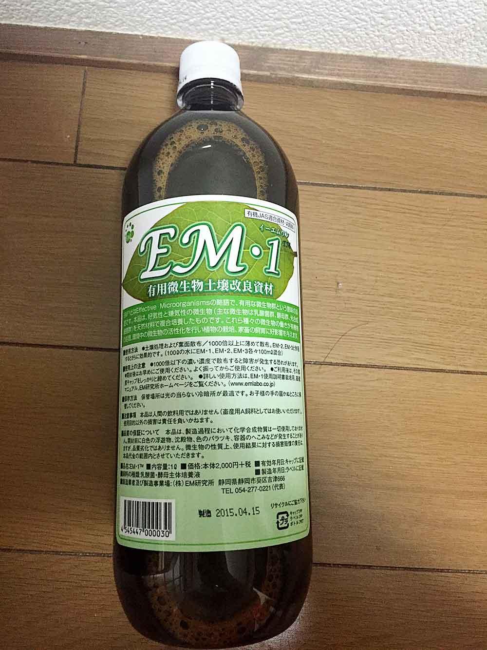 EM-1って飲んでいいの?