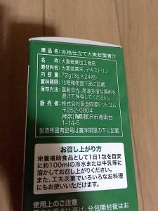 医食同源の大麦若葉青汁説明