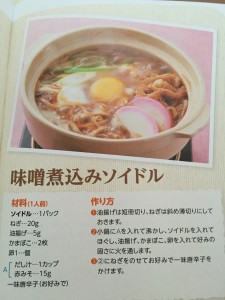 ソイドルレシピ