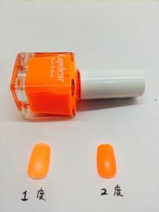 41番ネオンオレンジの発色