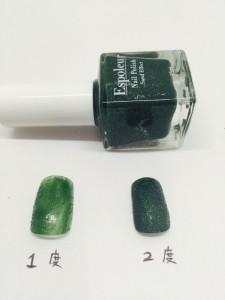 126番グリーンの発色