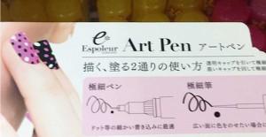 エスポルールアートペン