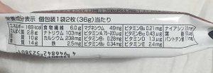 クリーム玄米ブラン黒ゴマ味の栄養素