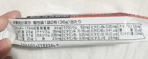 クリーム玄米ブランチョコ味の栄養素