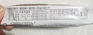 クリーム玄米ブランメープルナッツ味の栄養素
