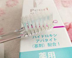 歯ブラシは硬めでヘッドも小さい