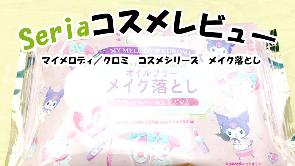【Seriaマイメロディ/クロミ コスメシリーズ】メイク落とし写真付きレビュー