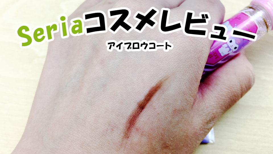 【Seriaマイメロディ/クロミ コスメシリーズ】アイブローコート写真付きレビュー