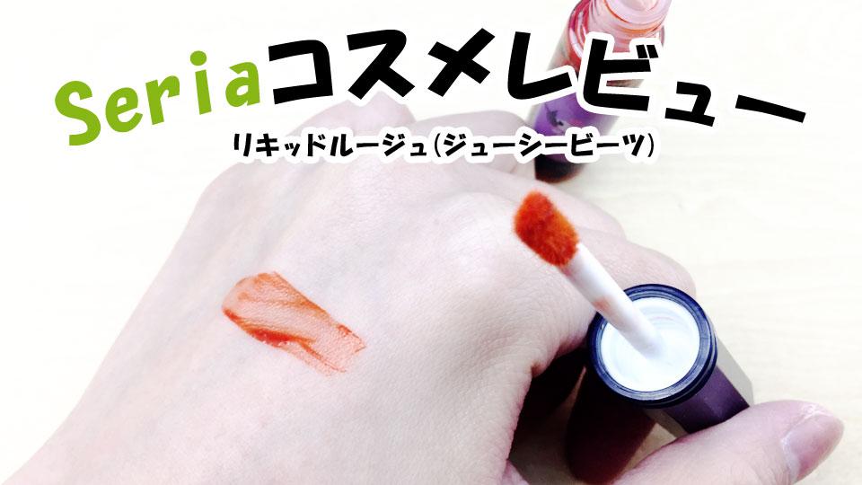 【Seriaマイメロディ/クロミ コスメシリーズ】リキッドルージュ写真付きレビュー