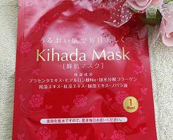 輝肌マスク商品パッケージ