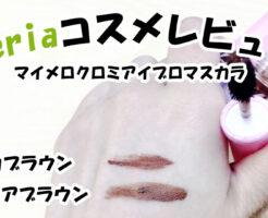 【Seriaマイメロクロミコラボコスメ】アイブロウマスカラ写真付きレビュー