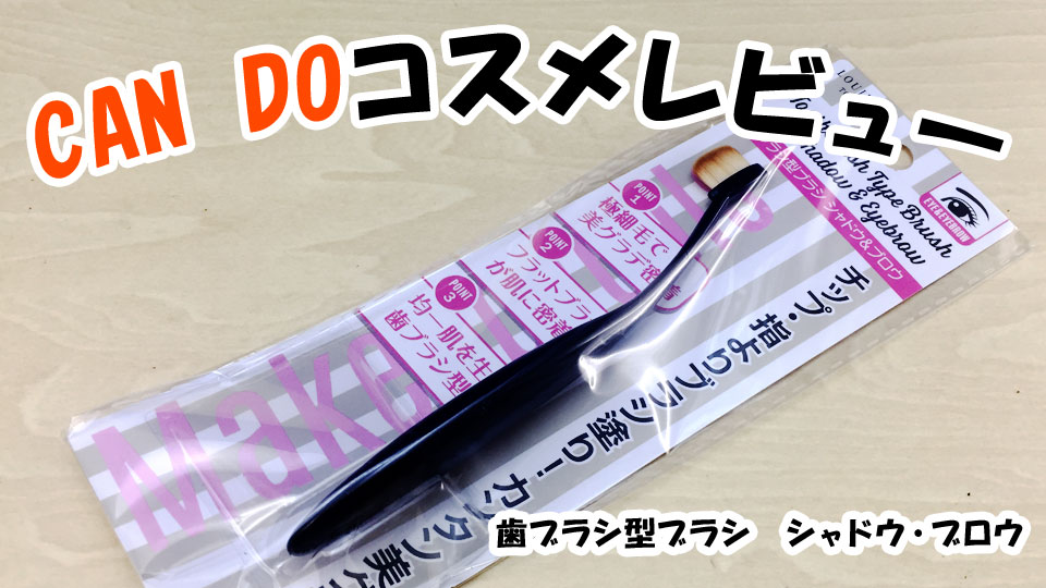 歯ブラシ型メイクブラシ写真付きレビュー