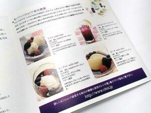 リトニビルベリージュースのレシピ